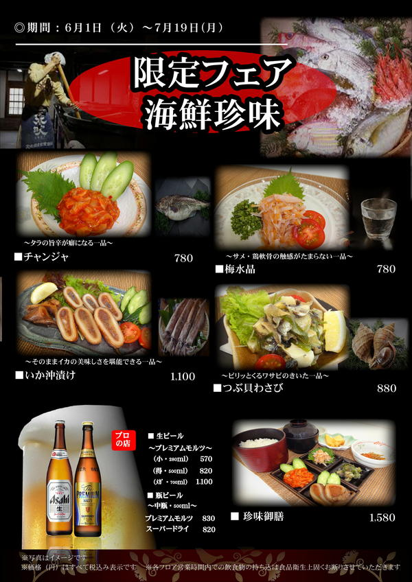 2Fレストラン  6月 1日~    【限定フェア】