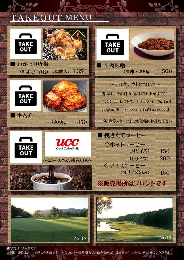 2Fレストラン  お土産メニュー