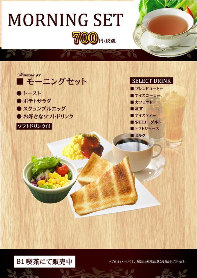 朝の軽食メニュー
