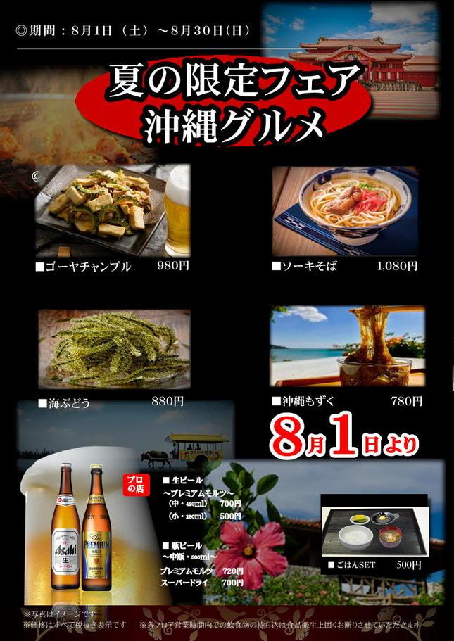 2Fレストラン   夏季限定沖縄フェア