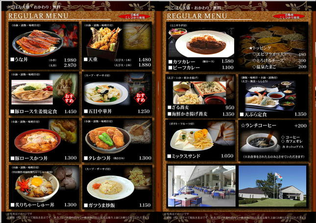 2Fレストラン   お食事①