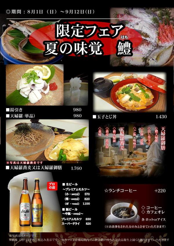 2Fレストラン 8月1日~ 【限定フェア】