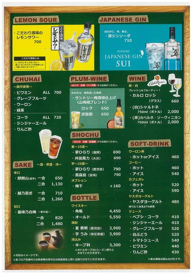 2Fレストラン  ドリンク ②