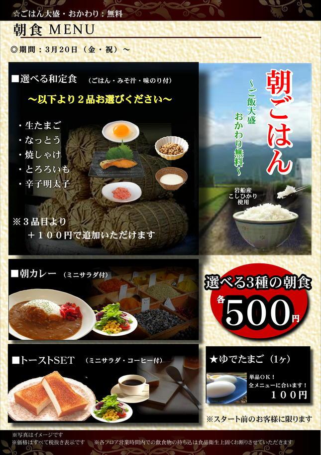 1F喫茶     7:00~10:00 【朝 食】