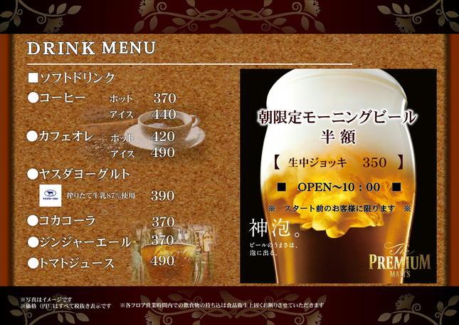 1F喫茶     7:00~10:00 【朝限定モーニングビール半額】