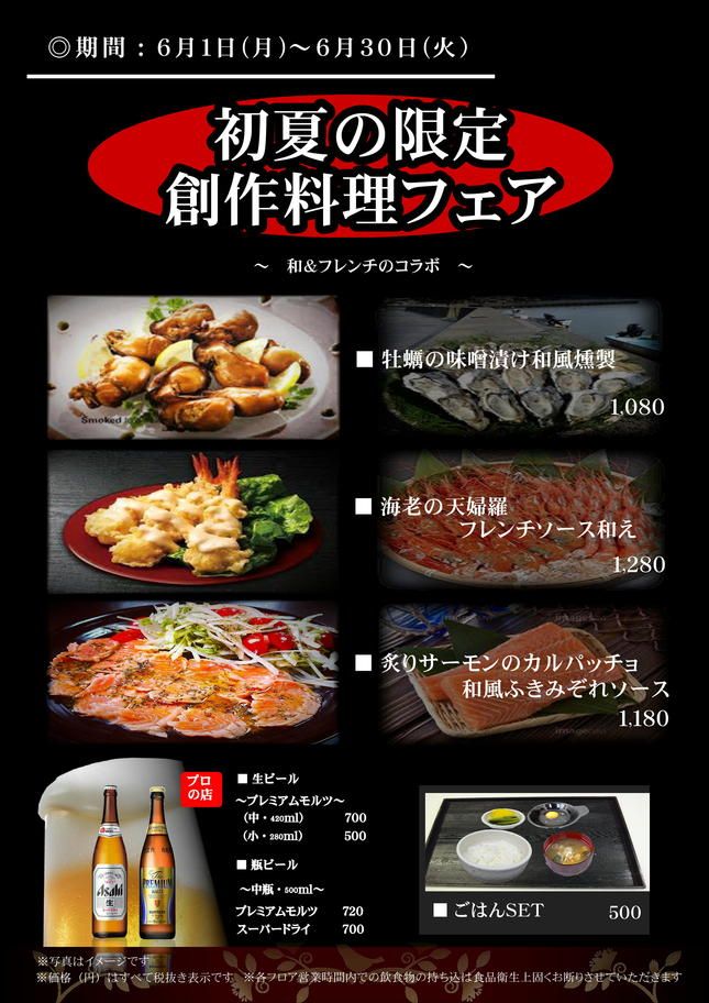 2Fレストラン   初夏の限定 創作料理フェア