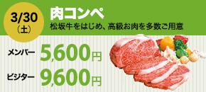 3/30(土)肉コンペ