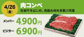 4/26(金)肉コンペ