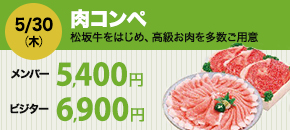 5/30(木)肉コンペ
