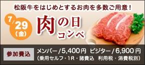 7/29肉の日コンペ