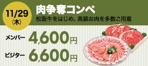 肉争奪コンペ11月29日(木)