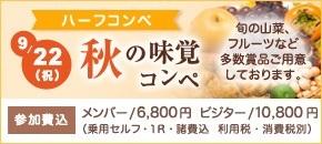 9/22秋の味覚コンペ