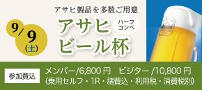 アサヒビール杯9月9日(土)