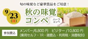 秋の味覚コンペ9月23日(日)