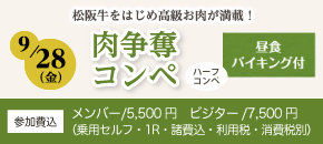 肉争奪コンペ9月28日(金)