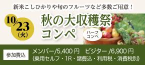 秋の大収穫祭コンペ10月23日(火)
