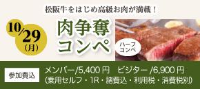 肉争奪コンペ10月29日(月)