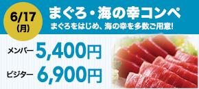 6/17(月)まぐろ・海の幸コンペ