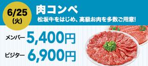 6/25(火)肉コンペ