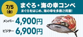 7/5(金)まぐろ・海の幸コンペ