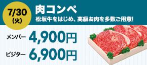 7/30(火)肉コンペ