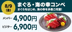 8/9(金)まぐろ・海の幸コンペ