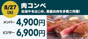 8/27(火)肉コンペ