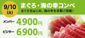 9/10(火)まぐろ・海の幸コンペ