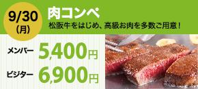 9/30(月)肉コンペ