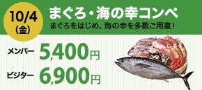 10/4(金)まぐろ・海の幸コンペ