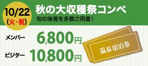 10/22(火・祝)秋の大収穫祭コンペ