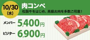 10/30(水)肉コンペ