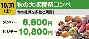 2020年10月31日 秋の大収穫祭コンペ