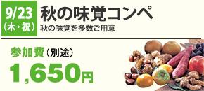 2021年9月23日(木・祝) 秋の味覚コンペ