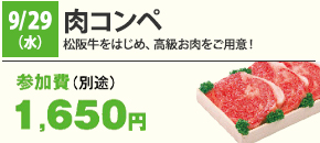 2021年9月29日(水) 肉コンペ