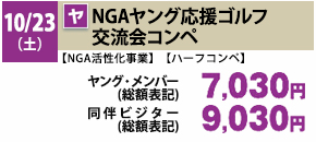 2021年10月23日(土) NGAヤング応援ゴルフ交流会コンペ