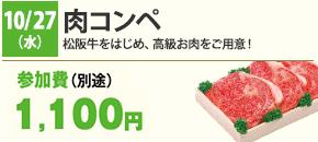 2021年10月27日(水) 肉コンペ