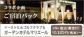 2018宿泊パック①(ガーデンホテルマリエール)