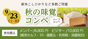 秋の味覚コンペ9月23日(土)