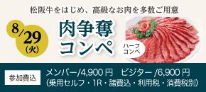 肉争奪コンペ8月29日(火)