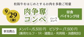 肉争奪コンペ9月29日(金)