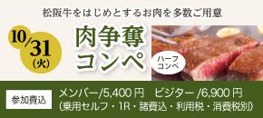 肉争奪コンペ10月31日(火)