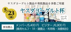 ヤスダヨーグルト杯5月23日(水)