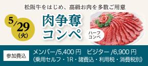 肉争奪コンペ5月29日(火)