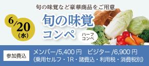 旬の味覚コンペ6月20日(水)