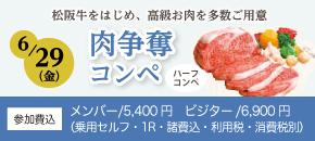 肉争奪コンペ6月29日(金)