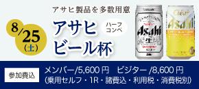 アサヒビール杯8月25日(土)