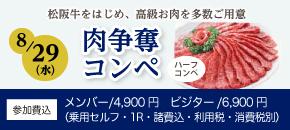 肉争奪コンペ8月29日(水)