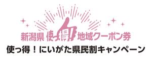 新潟県使っ得!地域クーポン券取扱店舗