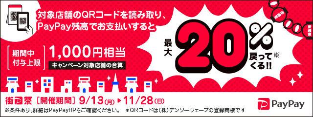街のPayPay祭(期間:9/13~11/28)最大20%戻ってくる!!